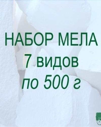 Набор мела кускового, 7 видов по 500 г