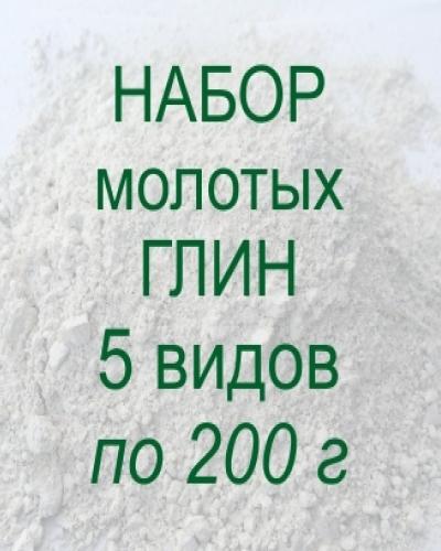 Набор молотых глин, 5 видов по 200 г