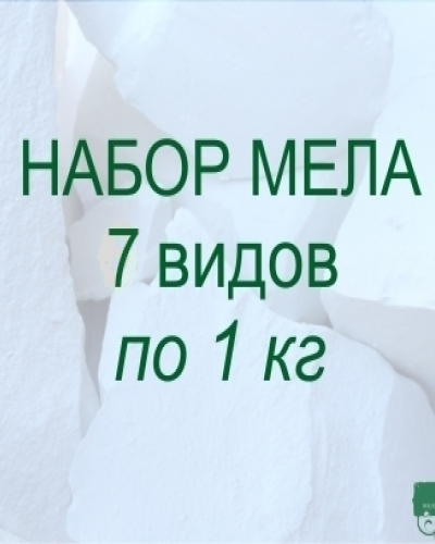 Набор кускового мела, 7 видов по 1 кг