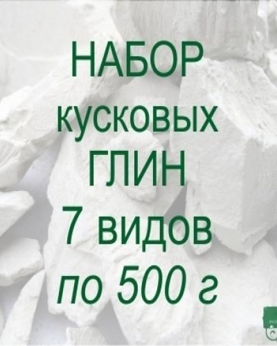 Набор кусковых глин, 7 видов по 500 г