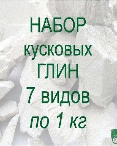 Набор кусковых глин, 7 видов по 1 кг
