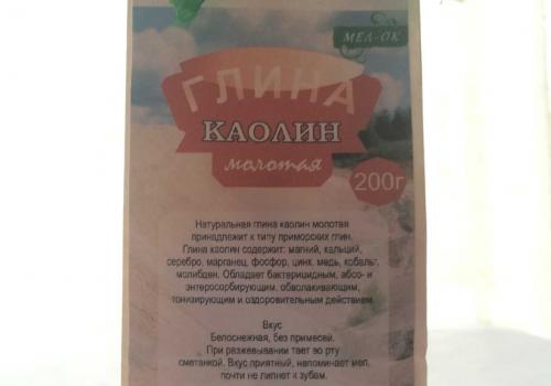 Глина Каолин молотая, пакет 200 г