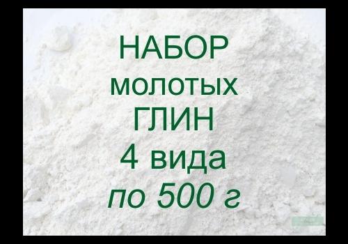 Набор молотых глин, 4 вида по 500 г