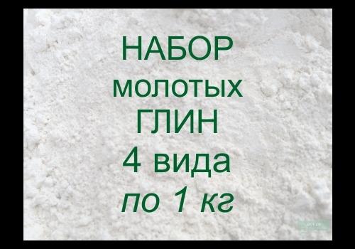 Набор молотых глин, 4 вида по 1 кг
